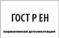 ГОСТ Р ЕН по строительству