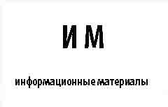 ИМ информационные материалы