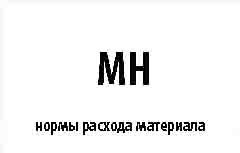 МН нормы расхода материалов