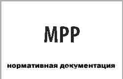 МРР методические рекомендации