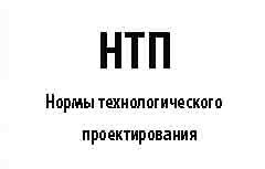 НТП нормы технологического проектирования