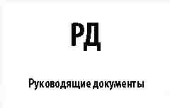 РД - руководящие документы
