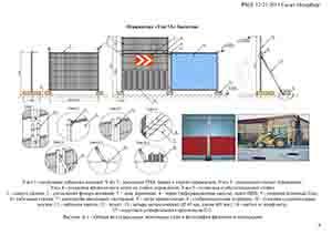 РМД 12-21-2013 скачать бесплатно