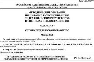 РД 34-35-416-97 скачать бесплатно