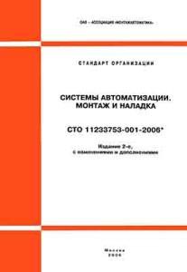 СТО 11233753-001-2006* скачать бесплатно