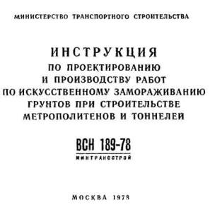 ВСН 189-78 скачать бесплатно