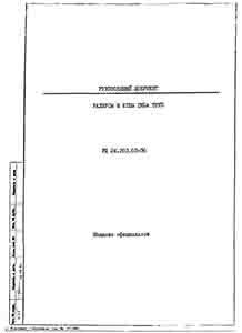РД 24.203.03-90 скачать бесплатно