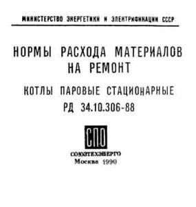 РД 34.10.306-88 скачать бесплатно