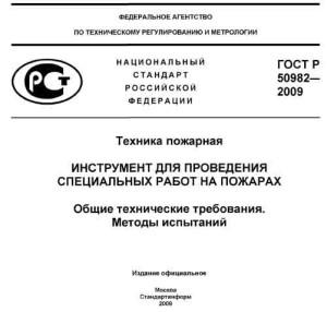 ГОСТ Р 50982-2009 скачать бесплатно
