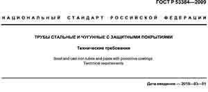 ГОСТ Р 53384-2009 скачать бесплатно