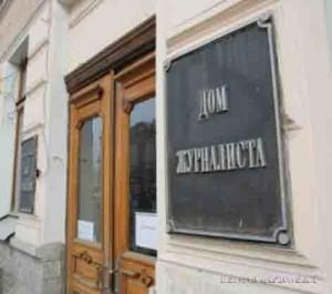 Реставрация дома журналистов