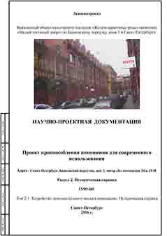 Историческая справка для КГИОП СПб