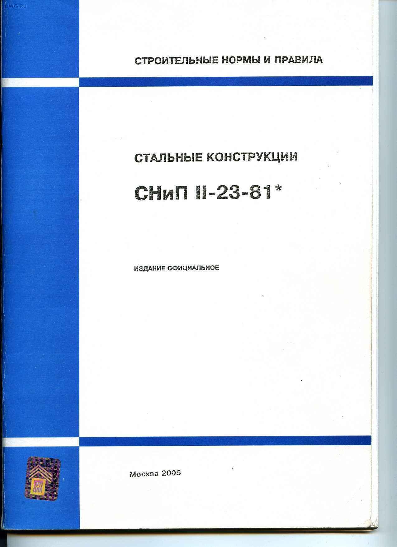 СНиП 2.04.03-85* скачать бесплатно